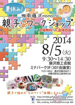 第2回 湘南藤沢mama'sフェスタ 2014.8.5