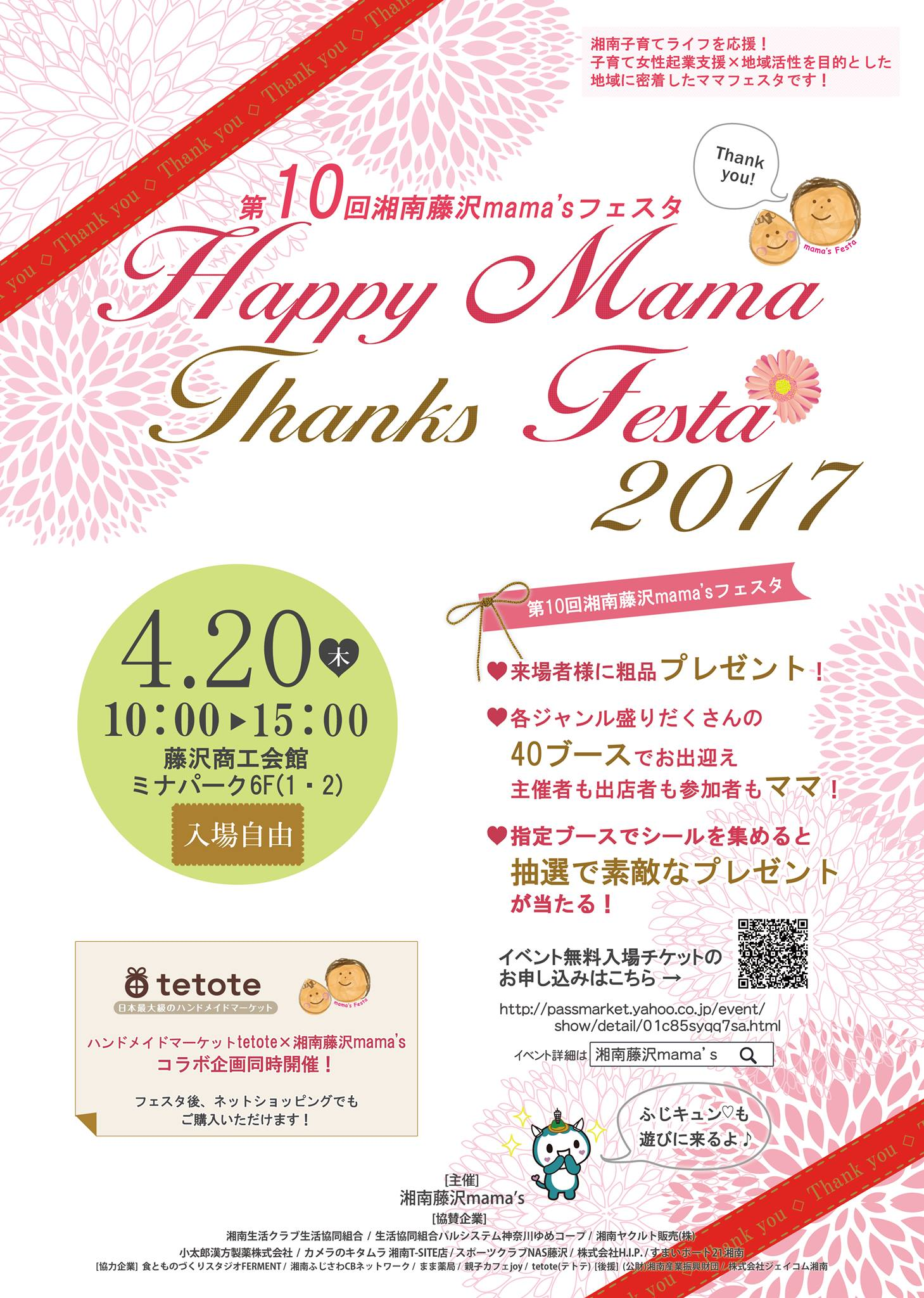 第10回湘南藤沢mama'sフェスタ2017.4.20