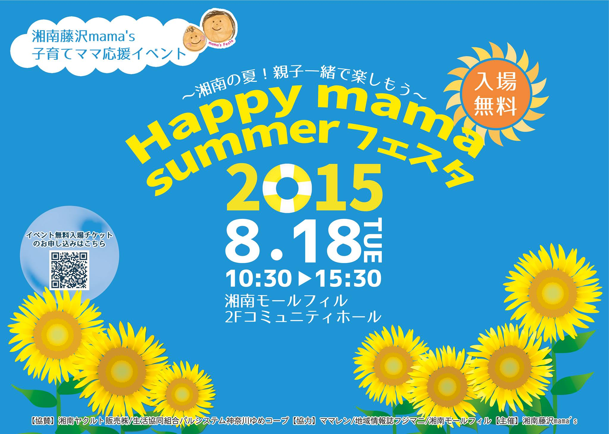 第5回 湘南藤沢mama'sフェスタ 2015.8.18