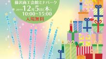 【12/5開催】第18回 湘南ふじさわファミリーフェスタin藤沢商工会館ミナパーク
