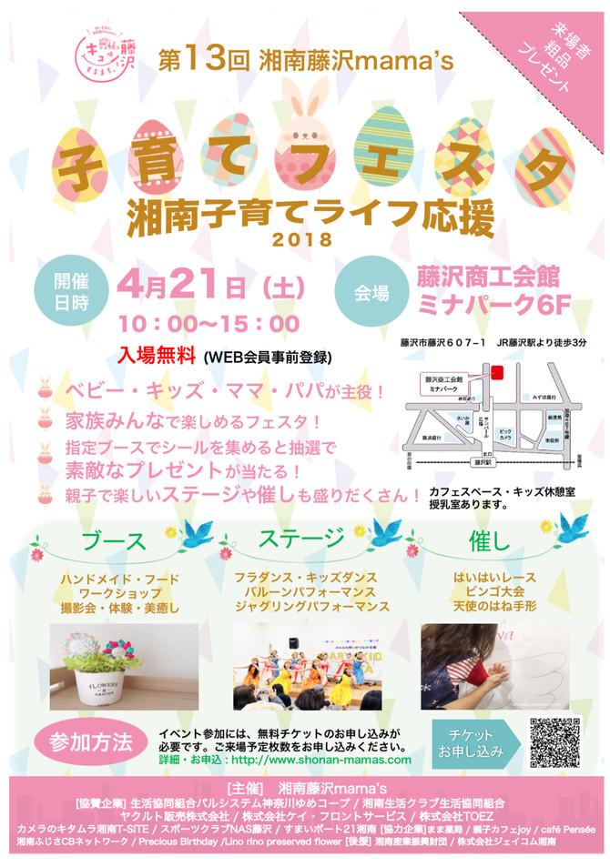 4/21第13回湘南藤沢mama's子育てフェスタ2018