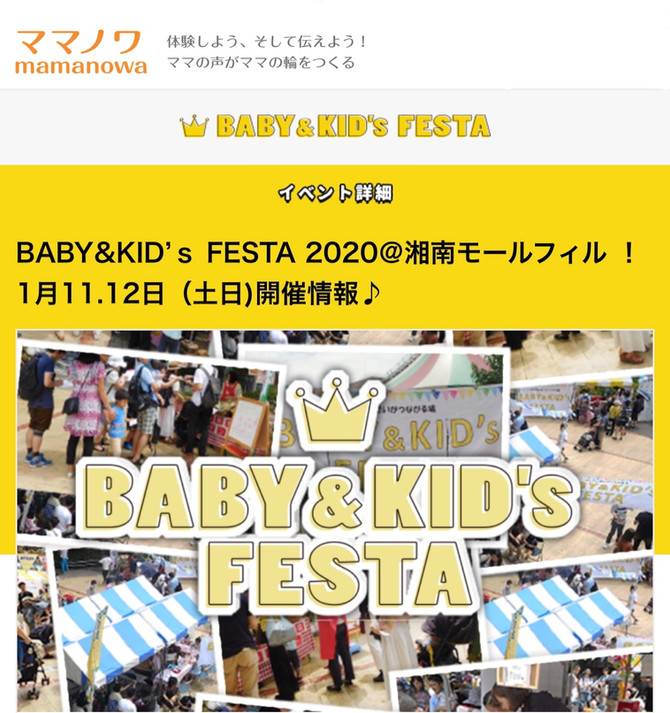 1/11・1/12『BABY&KID'sFESTA 2020』@湘南モールフィル