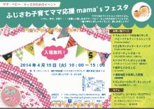 第1回 湘南藤沢mama'sフェスタ 2014.4.15