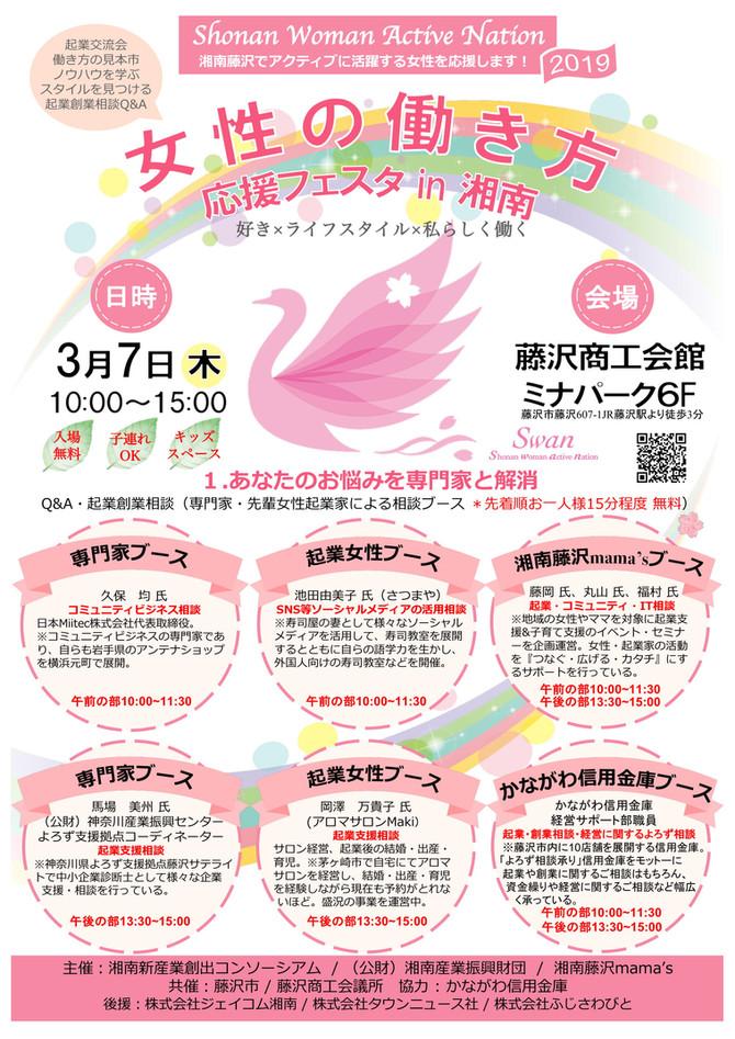 3/7女性の働き方応援フェス【Swan2019】
