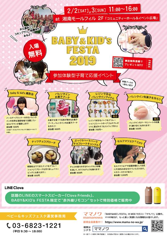 2/2・2/3湘南!参加体験型子育て応援イベント「BABAY&KID's FESTA」@湘南モールフィル