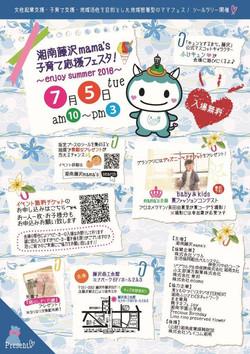 第8回 湘南藤沢mama'sフェスタ 2016.7.5