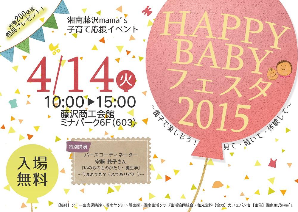 第4回 湘南藤沢mama'sフェスタ 2015.4.14
