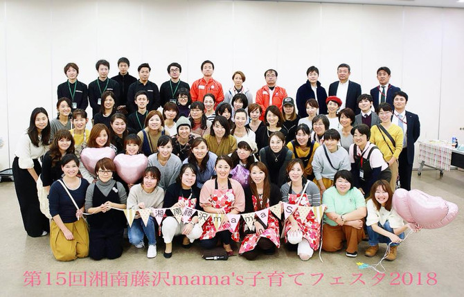 12/3開催!第15回湘南藤沢mama's子育てフェスタ2018
