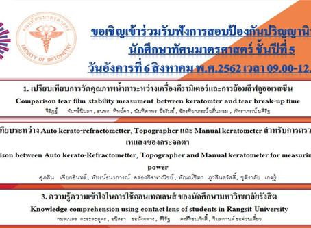 ขอเชิญเข้าร่วมรับฟังการสอบป้องกันปริญญานิพนธ์ นักศึกษาทัศนมาตรศาสตร์ ชั้นปีที่ 5