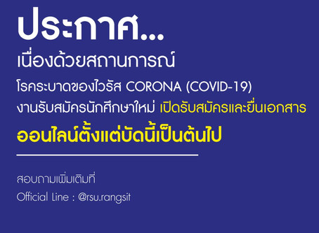 งานรับสมัครนักศึกษาใหม่ เปิดรับสมัครและยื่นเอกสารออนไลน์ ตั้งแต่บัดนี้ ถึง 31 พฤษภาคม 2563