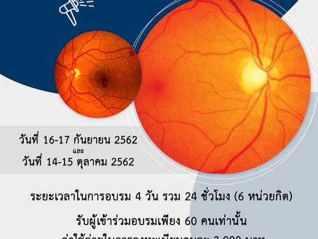 ขอเชิญเข้าร่วมอบรมหลักสูตรการแปลผลการตรวจพิเศษทางจักษุวิทยาและทัศนมาตรศาสตร์ (หลักสูตร 4 วัน)