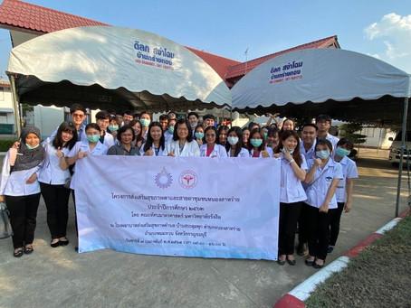 ออกหน่วยโครงการส่งเสริมสุขภาพตาและสายตาชุมชนหนองสาหร่าย ประจำปีการศึกษา 2562