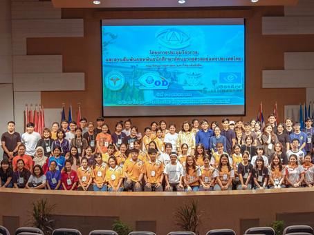 โครงการประชุมวิชาการและสานสัมพันธ์สหพันธ์นักศึกษาทัศนมาตรศาสตร์แห่งประเทศไทย ครั้งที่ 5