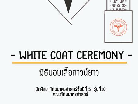 """""""White coat ceremony"""" ประจำปีการศึกษา 2562"""
