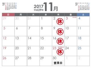 11月の営業