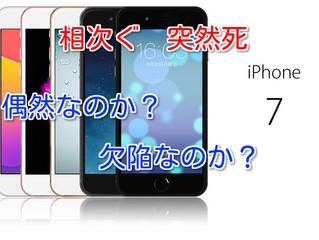 【重要】今週のiPhone7