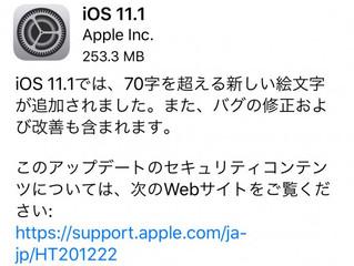 iOS11.1リリース