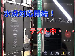 iPhone8水没