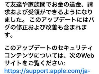 iOS11.2 リリース