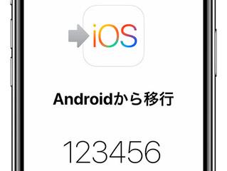 androidからのデータ移行