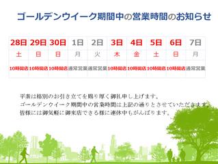 【GW】営業お知らせ