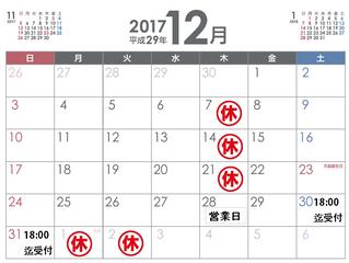 12月の営業のお知らせ