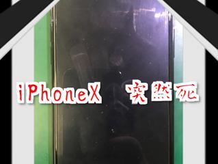 iPhoneX 突然死