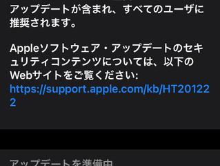 【最新】iOS14.4.2