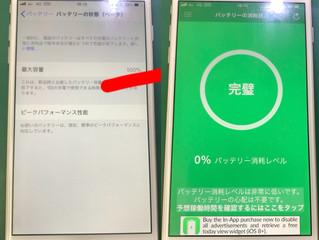 【安心】バッテリー交換