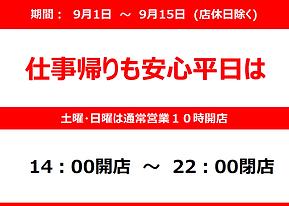 スクリーンショット 2021-09-05 105450.png