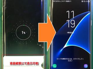 【保険】Android端末もOK