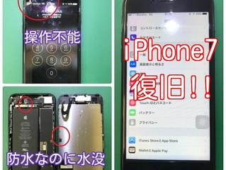 【iPhone7】水没対応