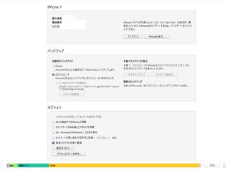 iOS13.6.1のバグ