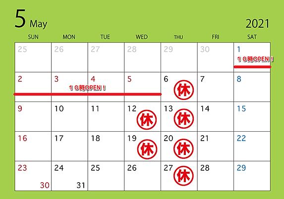 iPhone アイフォン 修理 予定 休み カレンダー