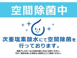 【掛川市】コロナ感染拡大のため