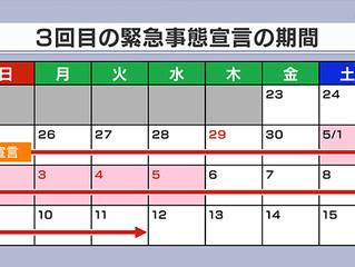 4都府県に緊急事態宣言