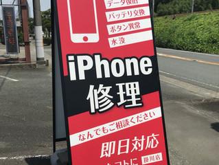 台風12号 Siriに相談してみた