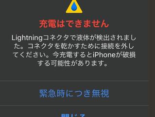 iPhoneXs謎のエラー