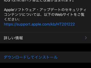 iOS13.1発表