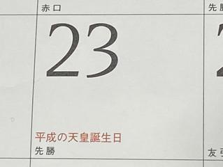23日は祝日?
