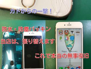【手抜】iPhone6sパネル交換