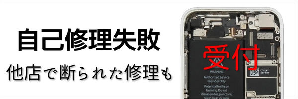 iPhone修理 掛川市 修理失敗