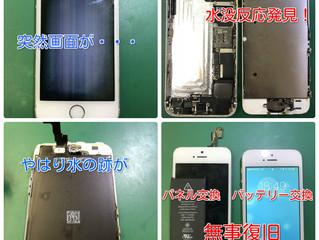 中古iPhoneは注意