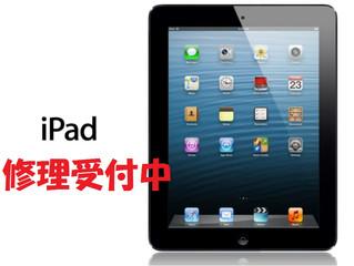 iPad修理受付開始