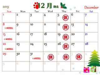 12月営業予定