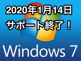ありがとうWindows7