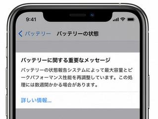 iPhone11バッテリーで多発