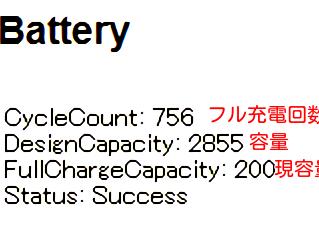 バッテリー交換受付中