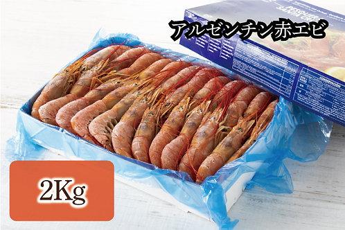 アルゼンチン赤エビ 2kg