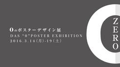 [出展のお知らせ]0のポスターデザイン展